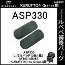 エールベベ チャイルドシート補修パーツ ASP330 よだれパッド(2枚1組) KURUTTO4i・KURUTTO4Sグランス BF885・AB885用 補修部品