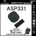 【次回入荷未定】エールベベ チャイルドシート補修パーツ ASP331 腰ベルトバー(2枚1組) KURUTTO4i・KURUTTO4sグランス BF885・AB885用 補修部品
