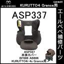 エールベベ チャイルドシート補修パーツ ASP337 本体カバー KURUTTO4i・KURUTTO4Sグランス BF886・AB886用 補修部品