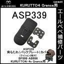 エールベベ チャイルドシート補修パーツ ASP339 背もたれカバー(クッション2枚付) KURUTTO4i・KURUTTO4Sグランス BF886・AB886用 補修部品