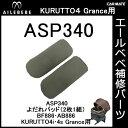 【次回入荷未定】エールベベ チャイルドシート補修パーツ ASP340 よだれパッド(2枚1組) KURUTTO4i・KURUTTO4sグランス BF886・AB886用 補修部品