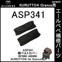 エールベベ チャイルドシート補修パーツ ASP341 腰ベルトバー(2枚1組) KURUTTO4i・KURUTTO4sグランス BF886・AB886用 補修部品