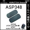 【次回入荷未定】エールベベ チャイルドシート補修パーツ ASP348 よだれパッド(2枚1組) KURUTTO4iグランス BF887用 補修部品