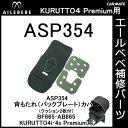 エールベベ AILEBEBE チャイルドシート補修パーツ ASP354 背もたれカバー(クッション2枚付) KURUTTO4i・KURUTTO4Sプレミアム BF865・AB865用 補修部品