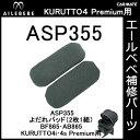 エールベベ AILEBEBE チャイルドシート補修パーツ ASP355 よだれパッド(2枚1組) KURUTTO4i・KURUTTO4Sプレミアム BF865・AB865用 補修部品