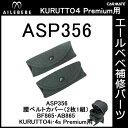 エールベベ AILEBEBE チャイルドシート補修パーツ ASP356 腰ベルトカバー KURUTTO4i・KURUTTO4Sプレミアム BF865・AB865用 補修部品