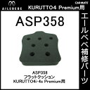 エールベベ AILEBEBE チャイルドシート補修パーツ ASP358 フラットクッション(1層) KURUTTO4i・KURUTTO4sプレミアム BF865・BF866・BF867・BF875・BF876・BF877・AB865・AB866用 補修部品