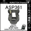 エールベベ AILEBEBE チャイルドシート補修パーツ ASP361 本体カバー KURUTTO4i・KURUTTO4Sプレミアム BF866・AB866用 補修部品