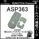 エールベベ AILEBEBE チャイルドシート補修パーツ ASP363 背もたれカバー(クッション2枚付) KURUTTO4i・KURUTTO4Sプレミアム BF866・AB866用 補修部品