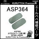 エールベベ AILEBEBE チャイルドシート補修パーツ ASP364 よだれパッド(2枚1組) KURUTTO4i・KURUTTO4Sプレミアム BF866・AB866用 補修部品