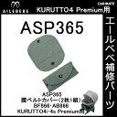 エールベベ AILEBEBE チャイルドシート補修パーツ ASP365 腰ベルトカバー(2枚1組) KURUTTO4i・KURUTTO4Sプレミアム BF866・AB866用 補修部品