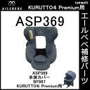 エールベベ AILEBEBE チャイルドシート補修パーツ ASP369 本体カバー KURUTTO4i・KURUTTO4Sプレミアム BF867用 補修部品