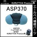 エールベベ AILEBEBE チャイルドシート補修パーツ ASP370 ヘッドサポート KURUTTO4i・KURUTTO4Sプレミアム BF867用 補修部品