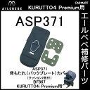 エールベベ AILEBEBE チャイルドシート補修パーツ ASP371 背もたれカバー(クッション2枚付) KURUTTO4i・KURUTTO4Sプレミアム BF867用 補修部品