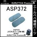 エールベベ AILEBEBE チャイルドシート補修パーツ ASP372 よだれパッド(2枚1組) KURUTTO4i・KURUTTO4Sプレミアム BF867用 補修部品