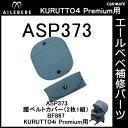 エールベベ AILEBEBE チャイルドシート補修パーツ ASP373 腰ベルトカバー(2枚1組) KURUTTO4i・KURUTTO4Sプレミアム BF867用 補修部品