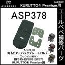 エールベベ AILEBEBE チャイルドシート補修パーツ ASP378 背もたれカバー(クッション2枚付) KURUTTO4iプレミアム BF875・BF876・BF877用 補修部品