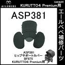 エールベベ AILEBEBE チャイルドシート補修パーツ ASP381 ヒップサポートカバー KURUTTO4iプレミアム BF875用 補修部品
