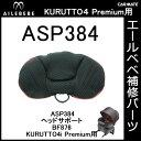 【次回入荷未定】エールベベ AILEBEBE チャイルドシート補修パーツ ASP384 ヘッドサポート KURUTTO4iプレミアム BF876用 補修部品