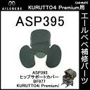 エールベベ AILEBEBE チャイルドシート補修パーツ ASP395 ヒップサポートカバー KURUTTO4iプレミアム BF877用 補修部品