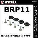 カーメイト BRP11 ボックス用Tスロットアダプター INNO イノー キャリア ルーフボックス オプション