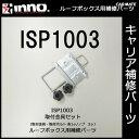 カーメイト ISP1003 取付金具セット|パーツ|補修部品【P15Aug15】
