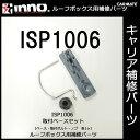 カーメイト ISP1006 取付ベースセット INNO イノー キャリア ルーフボックス 補修パーツ