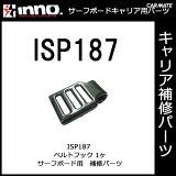 カーメイト ISP187 ベルトフック パーツ 補修部品