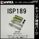 カーメイト ISP189 ボルトセット(各2ヶ1組)|パーツ|補修部品【P15Aug15】