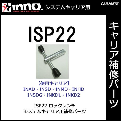 カーメイト ISP22 ロックレンチ パーツ 補修部品...:carmate:10000015