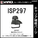 カーメイト ISP297 BR110・120用 取付ボルトセット パーツ 補修部品