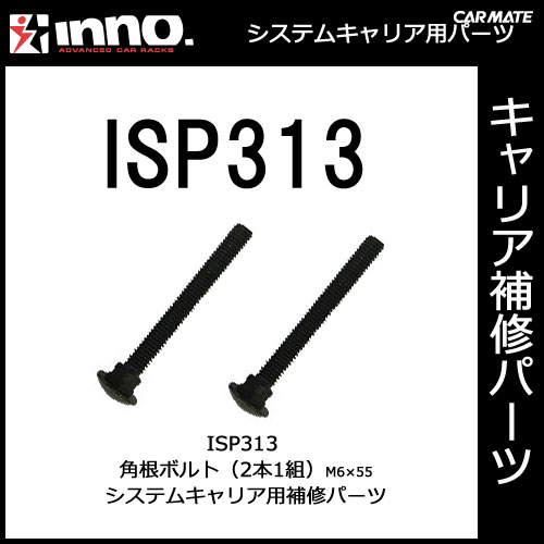 カーメイト ISP313 角根ボルト(短)M6×55 2本1組 パーツ 補修部品...:carmate:10000231