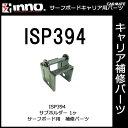 カーメイト ISP394 サブホルダー パーツ 補修部品