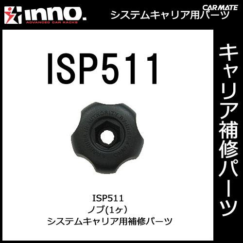カーメイト ISP511 ノブ 1ヶ パーツ 補修部品...:carmate:10000232