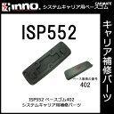 カーメイト ISP552 ベース402 パーツ 補修部品