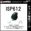 カーメイト ISP612 SUノブASSY(キー2ヶ付)*キー番号は指定できません。 補修部品