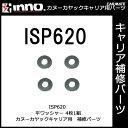 カーメイト ISP620 INA453用パーツ ワッシャ(4枚1組) パーツ 補修部品