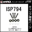 カーメイト ISP794 取付ボルトセット(4ヶ1組)パーツ 補修部品