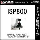 カーメイト ISP800 SUステーASSY(シルバー)パーツ 補修部品