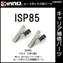 カーメイト ISP85 ベルト(2本1組)パーツ 補修部品