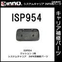 カーメイト ISP954 クッション(1枚) パーツ 補修部品