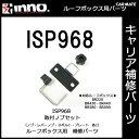 カーメイト ISP968 取付セット パーツ 補修部品