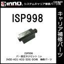 カーメイト ISP998 バー固定ネジセット パーツ 補修部品 05P01Jun14