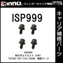 カーメイト ISP999 取付ボルト(4本1組) パーツ 補修部品 05P01Jun14