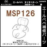 エールベベ AILEBEBE チャイルドシート補修パーツ MSP126 新生児プロテクター AM8シリーズ エールベベくるっと・すくすくターン用 補修部品
