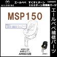 エールベベ チャイルドシート補修パーツ MSP150 本体カバー クルットAM803用 補修部品