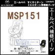 エールベベ チャイルドシート補修パーツ MSP151 肩・股ハーネスカバーセット(肩カバー2枚・股カバー1枚) クルットAM803用 補修部品
