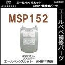 エールベベ チャイルドシート補修パーツ MSP152 リアカバー クルット専用 ■ AM品番用 補修部品