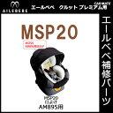 エールベベ チャイルドシート補修パーツ MSP20 日よけ 1枚 クルットプレミアム AM895用 補修部品