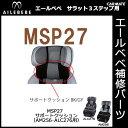 エールベベ チャイルドシート補修パーツ MSP27 サポートクッションBK/GY サラット3ステップ AM256・ALC276用 補修部品